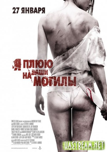 Я плюю на ваші могили / I Spit on Your Grave [UNRATED] (2010) DVDRip