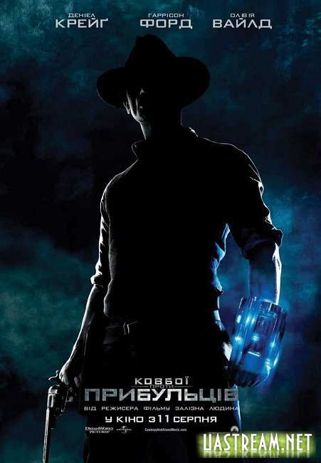 Ковбої проти прибульців / Cowboys & Aliens (2011) BDRip | Ukr