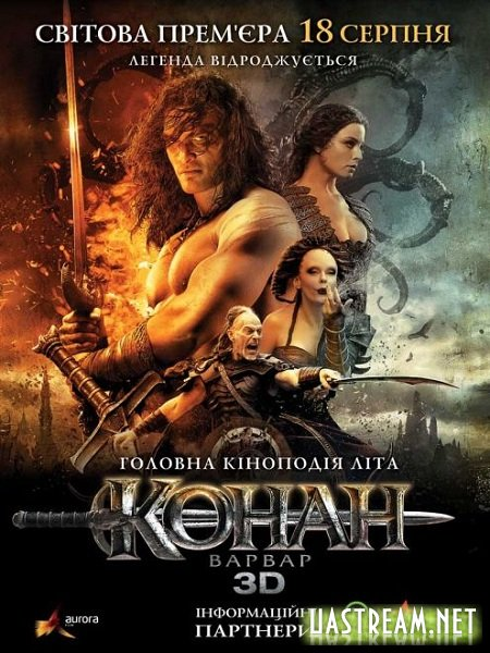 Конан-варвар / Conan the Barbarian (2011) BDRip | Ukr + Eng