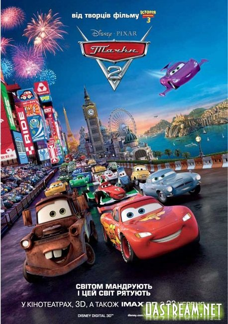 Тачки 2 / Cars 2 (2011) BDRip | Ukr + Eng
